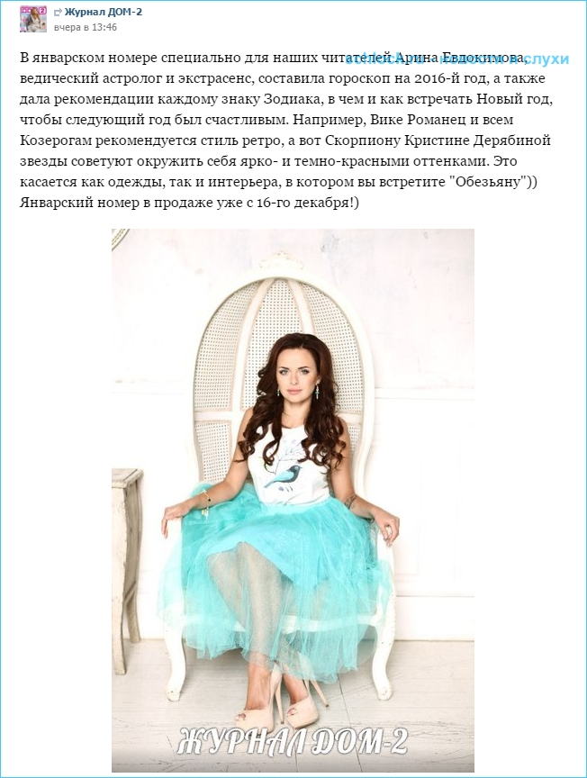 В январском номере журнала дом 2