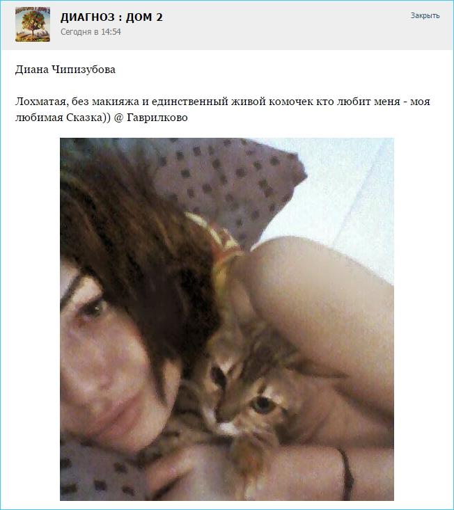 Диана Чипизубова. Лохматая, без макияжа