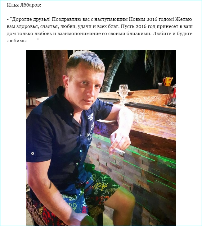 Илья Яббаров. С наступающим Новым 2016