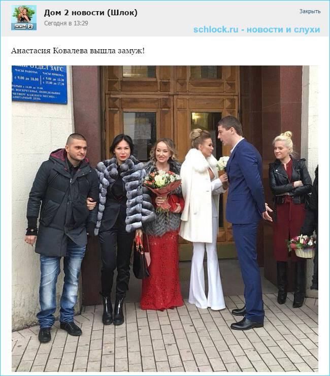 Бывшая Самсонова вышла замуж