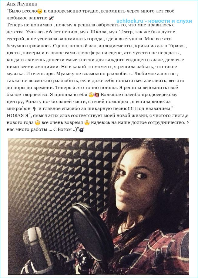 Анна Якунина записала песню - новая я