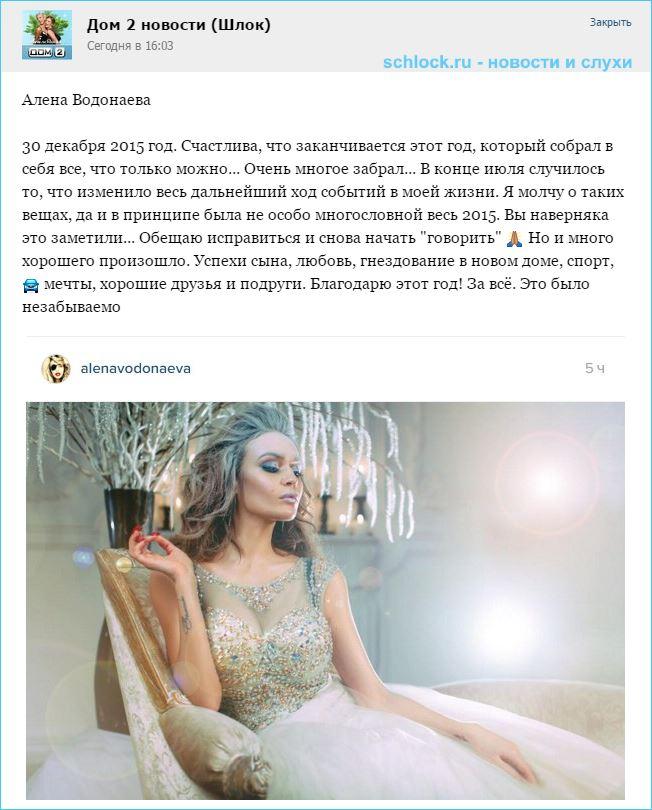 Алена Водонаева счастлива, что заканчивается этот год