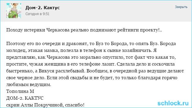 Истерики Черкасова и... рейтинги