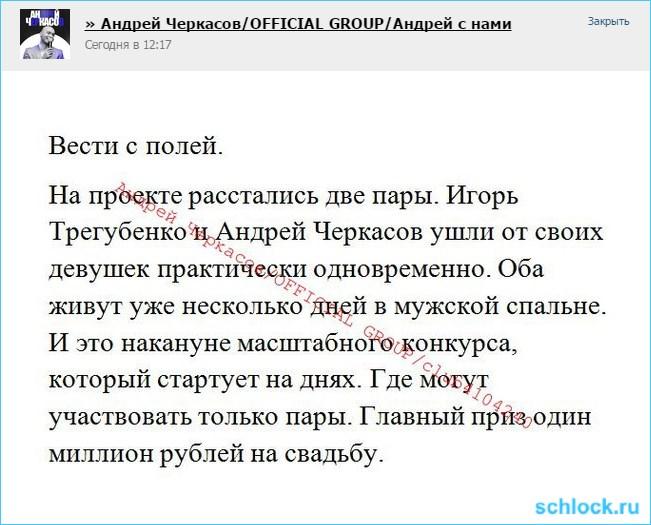 Новости от Черкасова (8 декабря)
