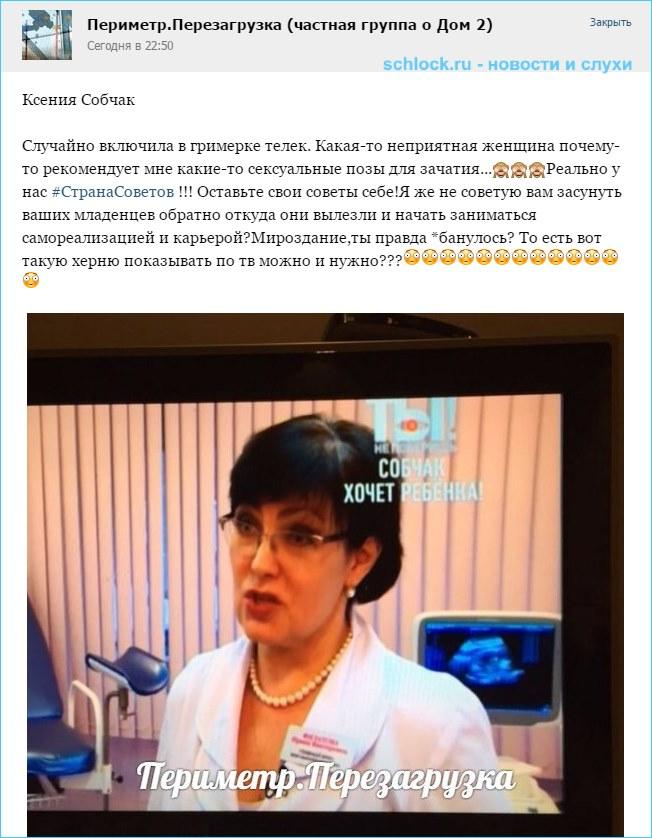 Ксения Собчак. Случайно включила в гримерке телек