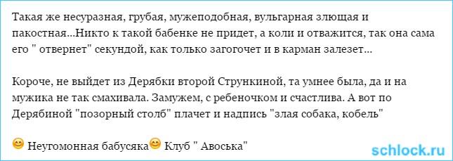 """Такая """"разная"""" Дерябина..."""