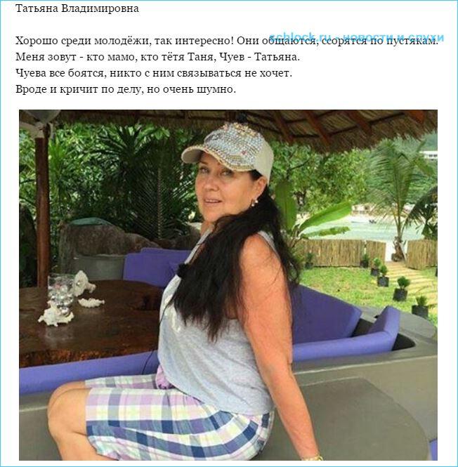 Татьяна Владимировна. Чуева все боятся