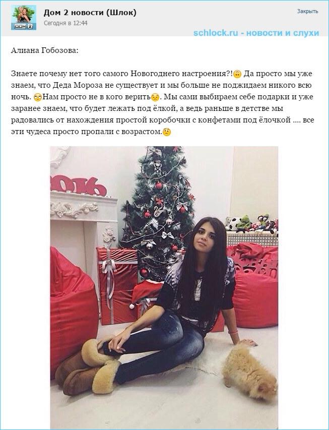 Алиана Гобозова: Деда Мороза не существует