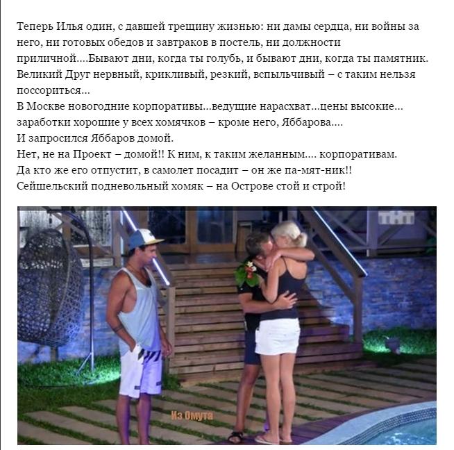 Жизнь Илюшки Яббарова дала трещину