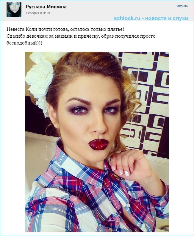Руслана Мишина. Невеста Коли почти готова