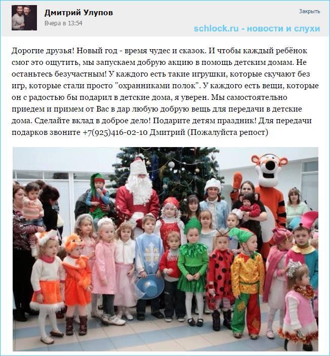 Дмитрий Улупов занялся благотворительностью