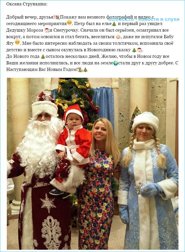 Оксана Стрункина: Добрый вечер, друзья!