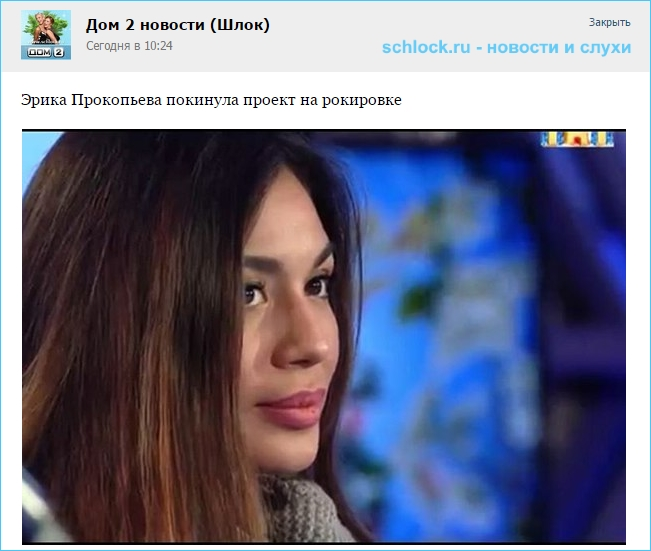 Эрика Прокопьева покинула проект на рокировке