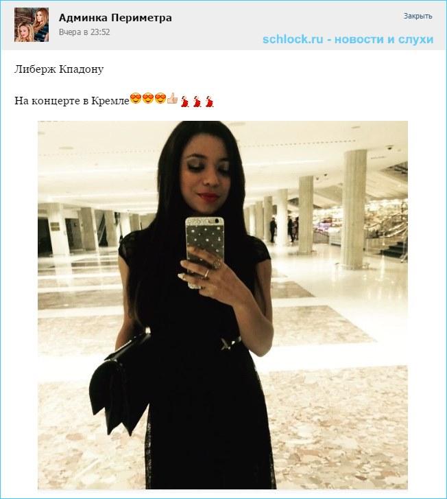 Либерж Кпадону в Кремле