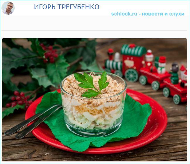 Игорь Трегубенко. Блюдо на новый год