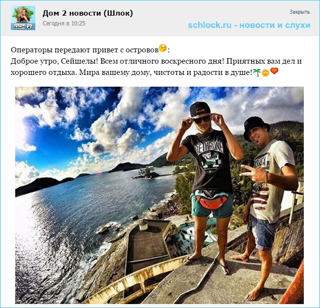 Операторы передают привет с островов