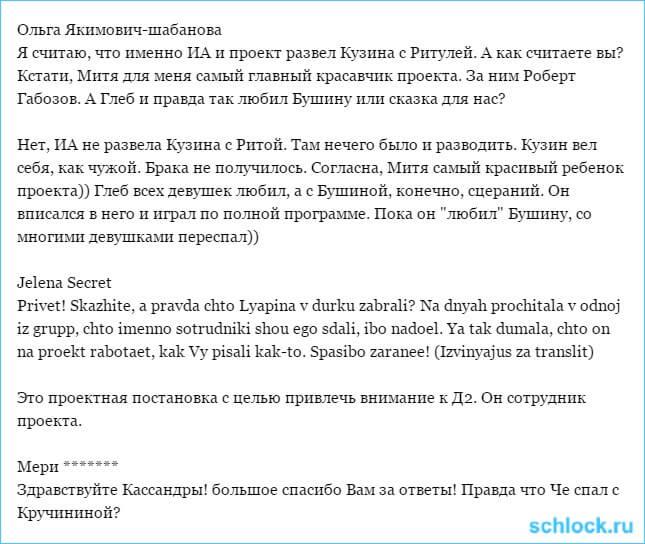 Вся правда о доме 2. Кассандра (23 декабря)
