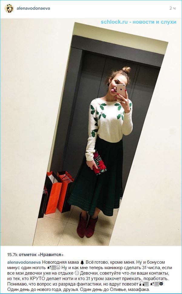 Алена Водонаева. Новогодняя мама