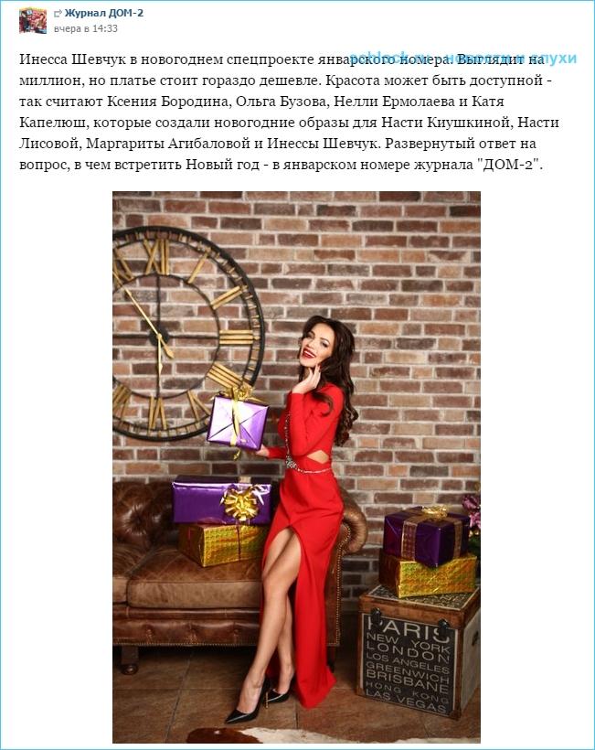 Инесса Шевчук в новогоднем спецпроекте