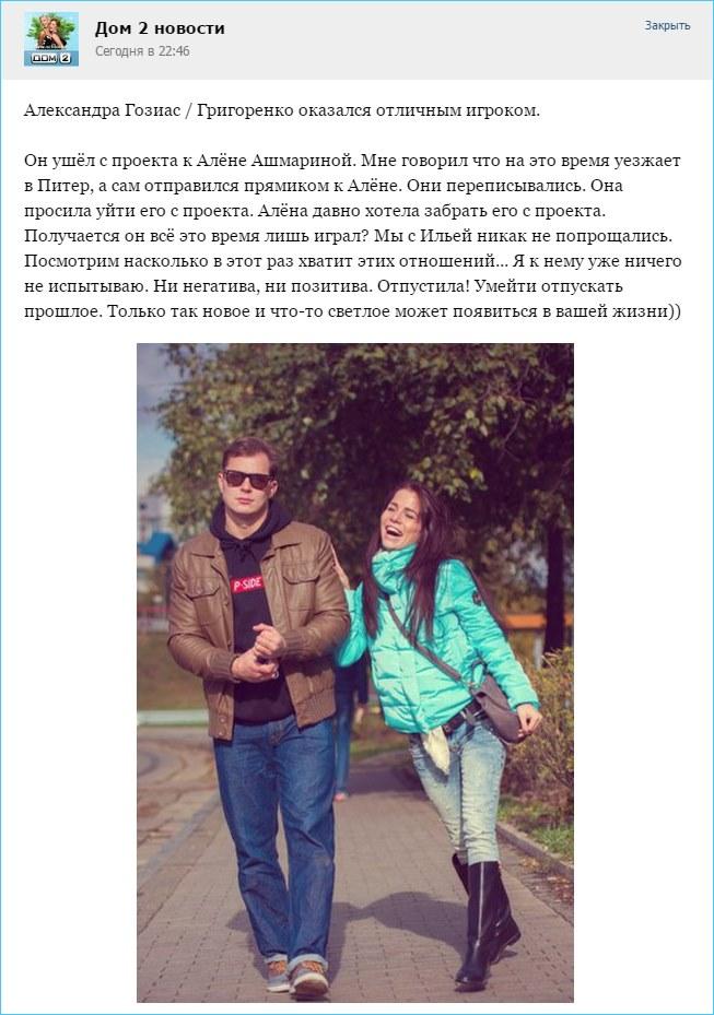 Григоренко ушел с проекта
