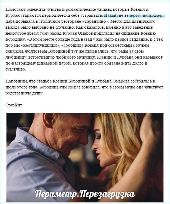 Ксения Бородина с мужем не дают угасать чувствам