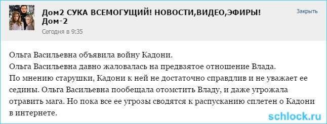 Ольга Васильевна объявила войну Кадони