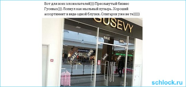 У Гусевых начались проблемы с бизнесом?