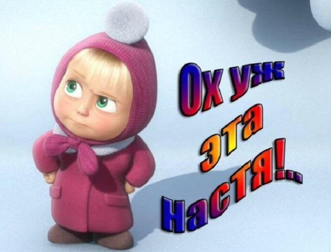 Ох, уж эта Настя!