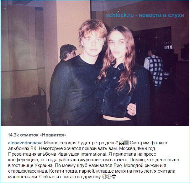 Водонаева, Иванушки и ностальгия