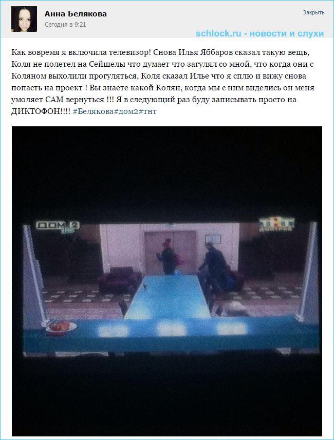 Белякова переживает за участников дом 2
