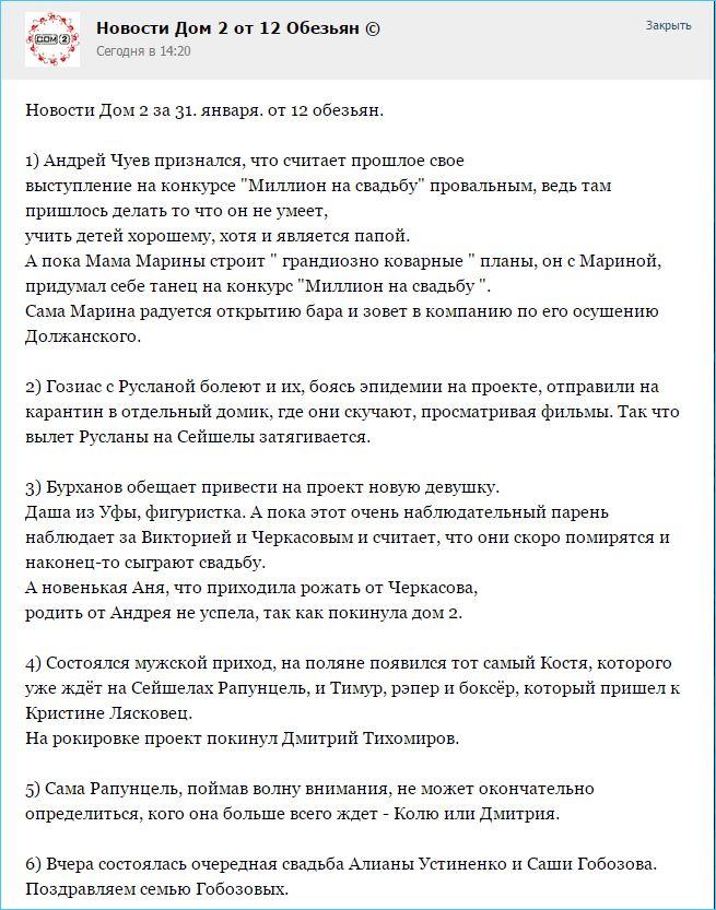 Новости Дом 2 за 31 января от 12 обезьян