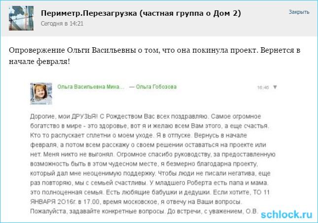 Поздравление от Ольги Васильевны!