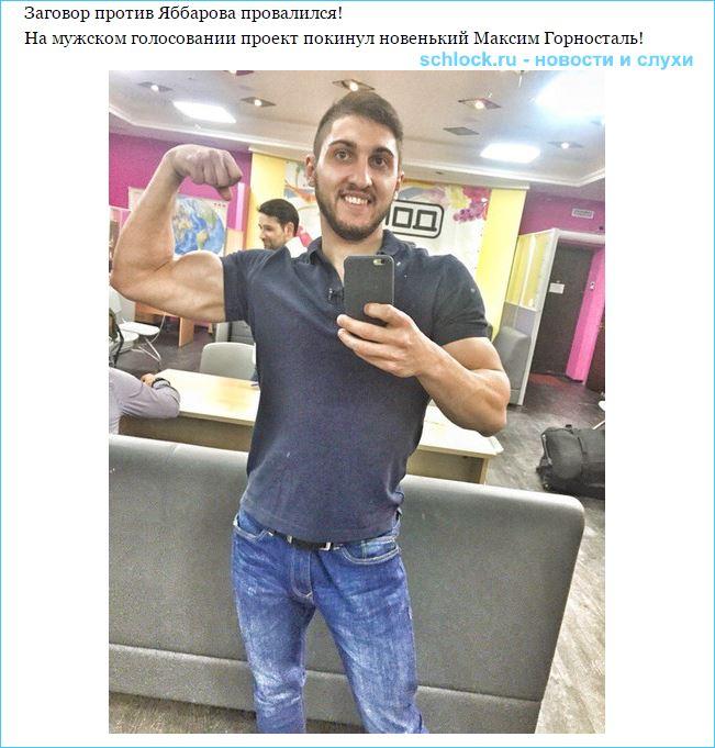 Заговор против Яббарова провалился!