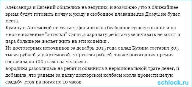 Кузину и Артёмовой не хватает финансов