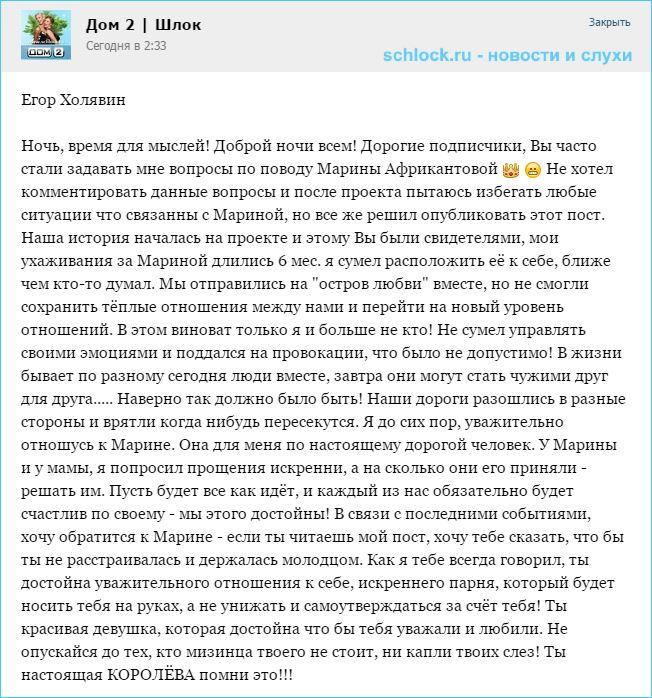 Егор Холявин о Марине Африкантовой