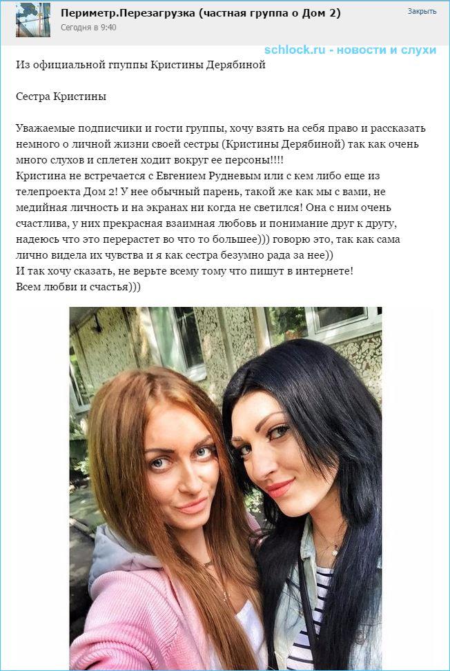 Сестра рассказала о личной жизни Дерябиной