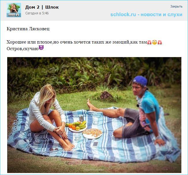 Кристина Лясковец скучает по острову любви