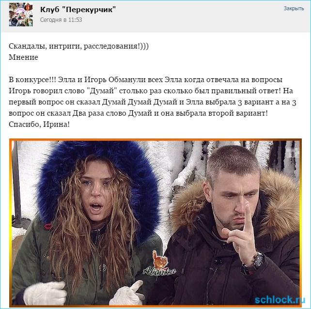 Элла и Игорь обманули всех!