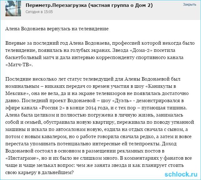 Водонаева вернулась на телевидение