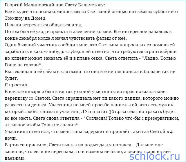 Светлана Кальметова - воровка?