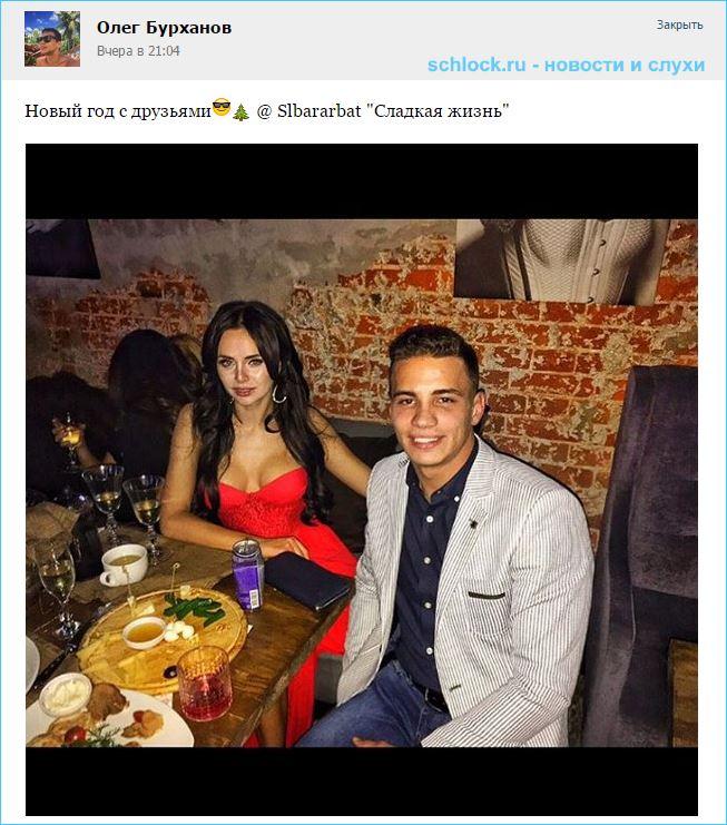 Романец встретила новый год с Бурхановым