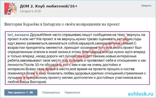 Карасёва о своём возвращении на проект
