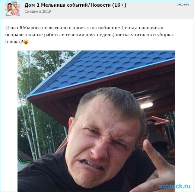 Яббарова отправили на исправительные работы!