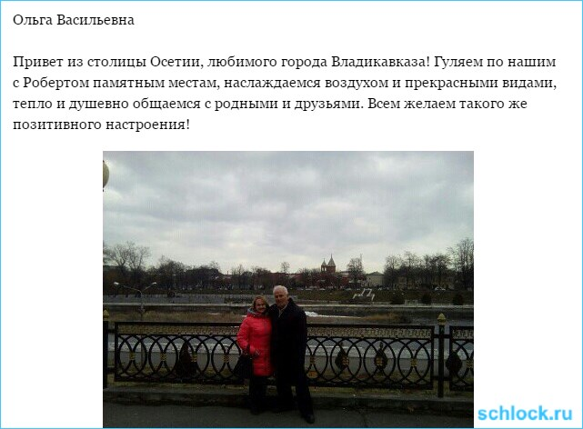 Привет из столицы Осетии