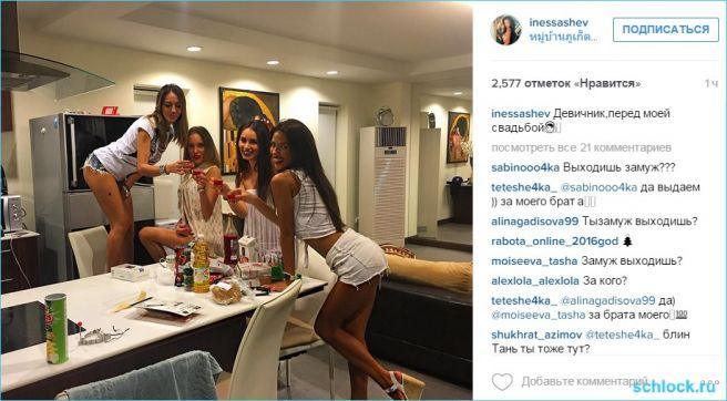 Инесса Шевчук выходит замуж?!
