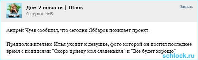 Яббаров добровольно покидает проект?!