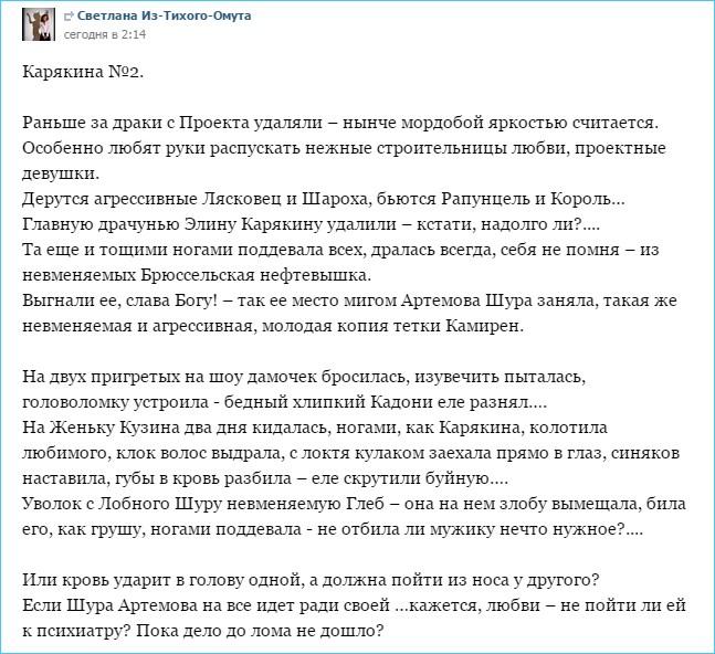 Карякина №2