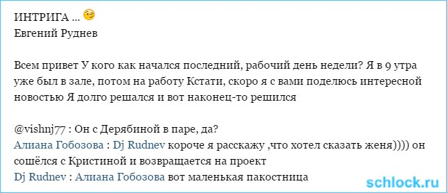 Интрига от Алианы Устиненко...