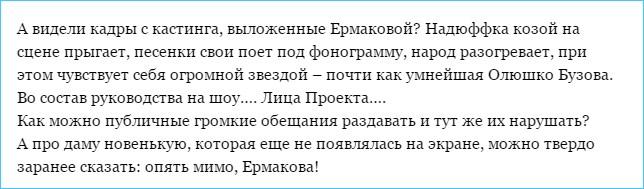 Опять мимо, Ермакова!