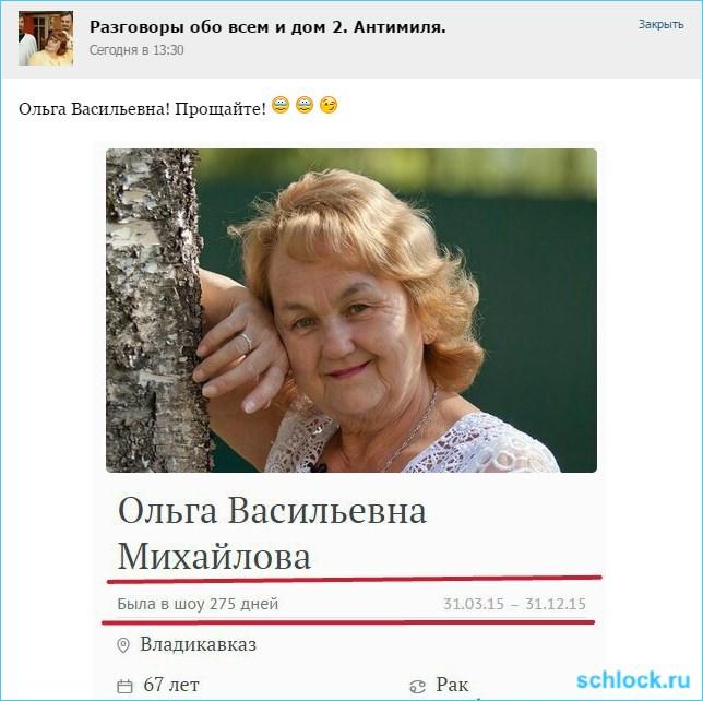 Ольга Васильевна! Прощайте!